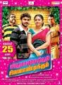 Sanjay, Arundhati Nair in Virumandikkum Sivanandikkum Movie Release 25th November Posters
