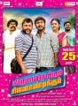 Virumandikkum Sivanandikkum Movie Release 25th November Posters