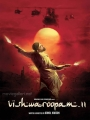 Kamal Hassan Vishwaroopam 2 First Look Poster