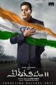 Kamal Vishwaroopam 2 Telugu Movie First Look Posters