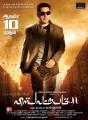 Kamal Haasan Vishwaroopam 2 Movie Release Date 10 August Poster