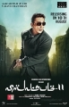 Kamal Hassan Vishwaroopam 2 Release Date 10th August Poster