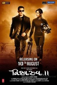 Kamal Haasan, Pooja Kumar in Vishwaroopam 2 Movie Release Latest Posters