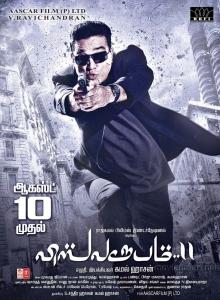 Kamal Haasan Vishwaroopam 2 Movie Release August 10th Posters
