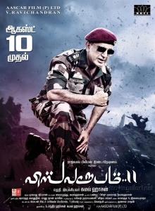Kamal Haasan Vishwaroopam 2 Movie Release Latest Posters