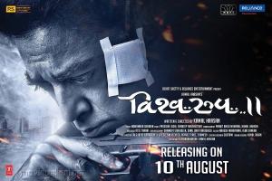 Vishwaroopam 2 Movie Release Latest Posters