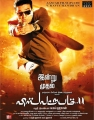Kamal Haasan Vishwaroopam 2 Movie Release Today Posters