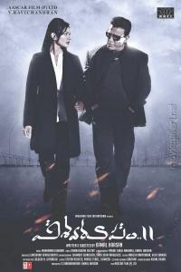 Pooja Kumar Kamal Vishwaroopam 2 Telugu Movie Release Posters
