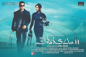 Kamal Pooja Kumar Vishwaroopam 2 Telugu Movie Release Posters