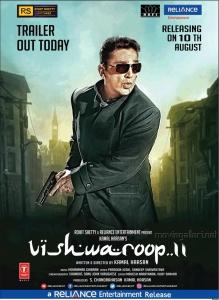 Kamal Haasan Vishwaroop 2 Trailer Release Today Posters