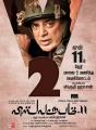 Shruti Haasan Launches Kamal Vishwaroopam 2 Movie Trailer June 11th Posters