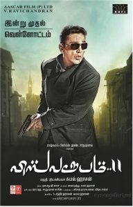 Kamal Haasan Vishwaroopam 2 Trailer Release Today Posters