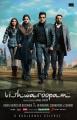 Viswaroopam Movie Audio Release Posters