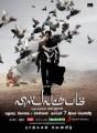 Kamal Hassan Viswaroopam Audio Release Posters