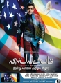 Kamal Hassan in Viswaroopam Aura 3d Launch Posters