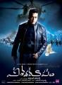 Kamal Haasan in Viswaroopam Telugu Movie Posters