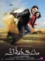 Kamal, Pooja Kumar in Viswaroopam Telugu Movie Posters