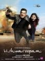 Viswaroopam Movie Posters