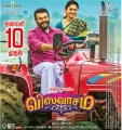 Ajith Nayanthara Viswasam Movie Release Poster HD