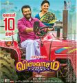 Ajith Nayanthara Viswasam Movie Release Poster HD