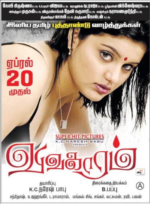 Vivagaram Hot Movie Posters