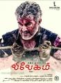 Vivegam Movie Ajith New Posters