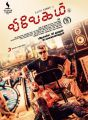 Ajith New Look in Vivegam Movie Release August 10th Posters