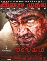 Ajith Vivegam Movie Release Today Posters