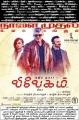 Akshara Haasan, Ajith,  Vivek Oberoi in Vivegam Movie Release Posters