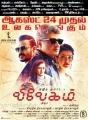 Vivek Oberoi, Ajith,  Akshara Haasan, Kajal Agarwal in Vivegam Movie Release Posters