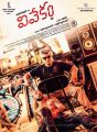 Actor Ajith's Vivekam Movie Latest Posters