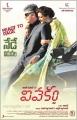 Ajith, Kajal Agarwal in Vivekam Movie Release Today Posters