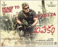 Ajith Vivekam Movie Release Posters