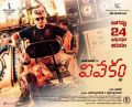 Ajith's Vivekam Release Date Aug 24th Posters