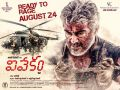 Ajith Kumar's Vivekam Release Date Aug 24th Posters