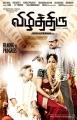 Thambi Ramaiah, Dhansika, Vidharth in Vizhithiru Movie Posters