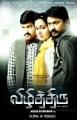 Vidharth, Abhinaya, Krishna in Vizhithiru Movie First Look Posters