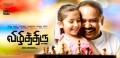 Baby Sara Arjun, Venkat Prabhu in Vizhithiru Movie First Look Wallpapers