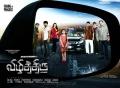 Vizhithiru Movie First Look Wallpapers
