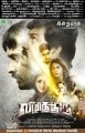 Vizhithiru Movie Release Today Posters