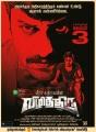 Actor Vidharth in Vizhithiru Movie Release Posters