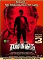 Vidharth, Krishna Kulasekaran, Sai Dhansika in Vizhithiru Movie Release Posters