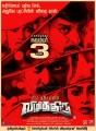 Vizhithiru Movie Release Posters