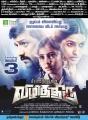 Vidharth, Sara Arjun, Sai Dhansika in Vizhithiru Movie Release Posters