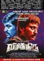 Vidharth, Kreshna in Vizhithiru Movie Release Posters