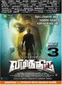 Krishna Kulasekaran in Vizhithiru Movie Release Posters