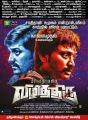 Vidharth, Kreshna in Vizhithiru Movie Release Posters