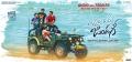 Ram Vunnadi Okate Zindagi Audio Release Date Oct 13th Wallpapers