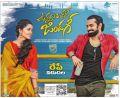 Anupama Parameswaran, Ram Pothineni in Vunnadi Okate Zindagi Movie Release Tomorrow Posters