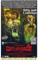 GV Prakash's Watchman Movie Release Today Posters